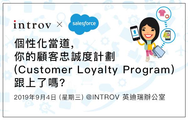 個性化當道,你的顧客忠誠度計劃 (Customer Loyalty Program) 跟上了嗎? (2019年 9月 4日)