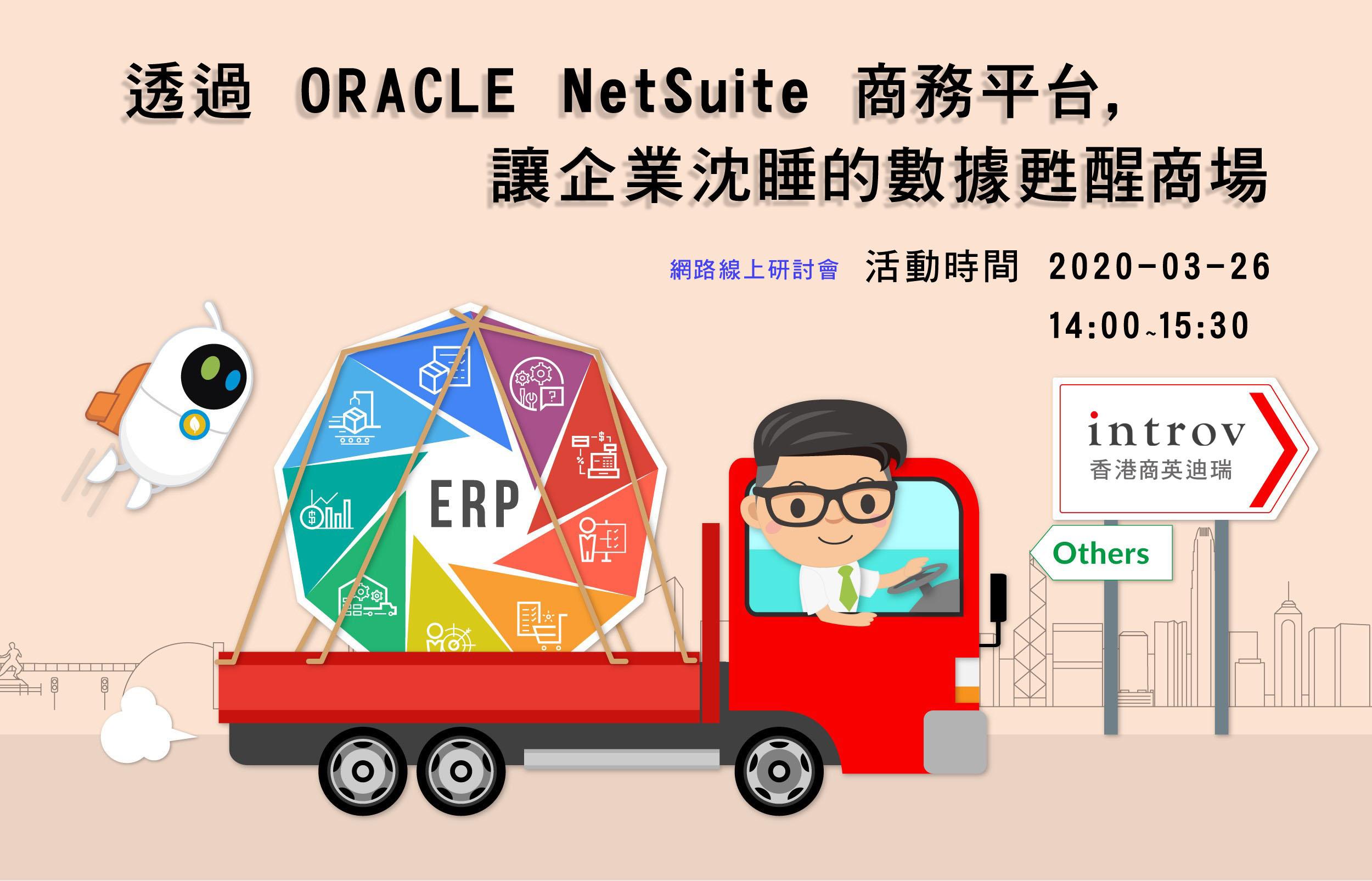 網路線上研討會 – 透過 ORACLE NetSuite 商務平台, 讓企業沉睡的數據甦醒商場 (2020年 3月26日)