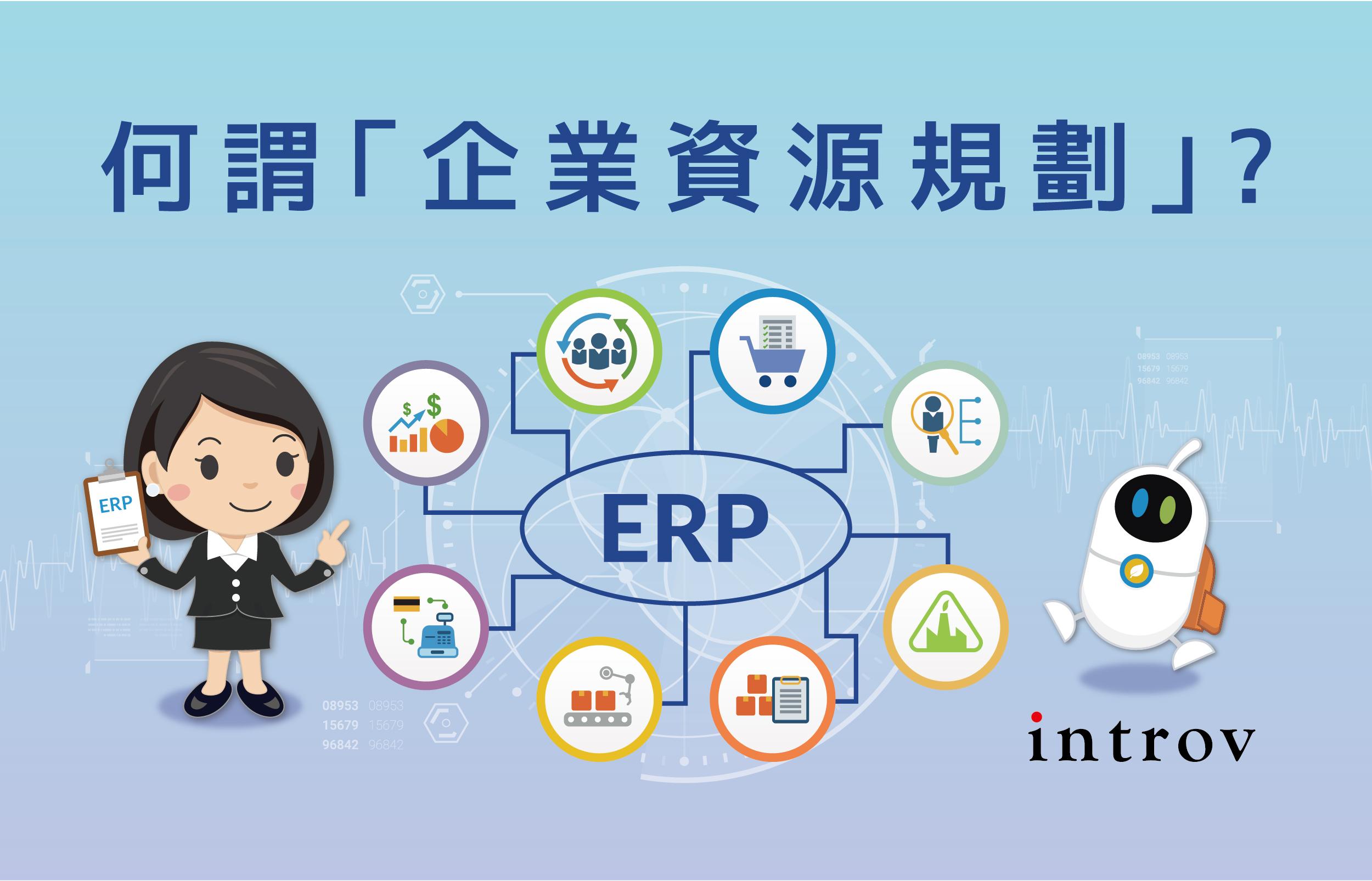 何謂 ERP(企業資源規劃)?