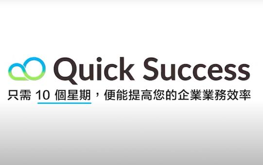 全效的 ERP 解決方案 – Introv Quick Success Package, 只需10星期,便能提高您的企業業務效率