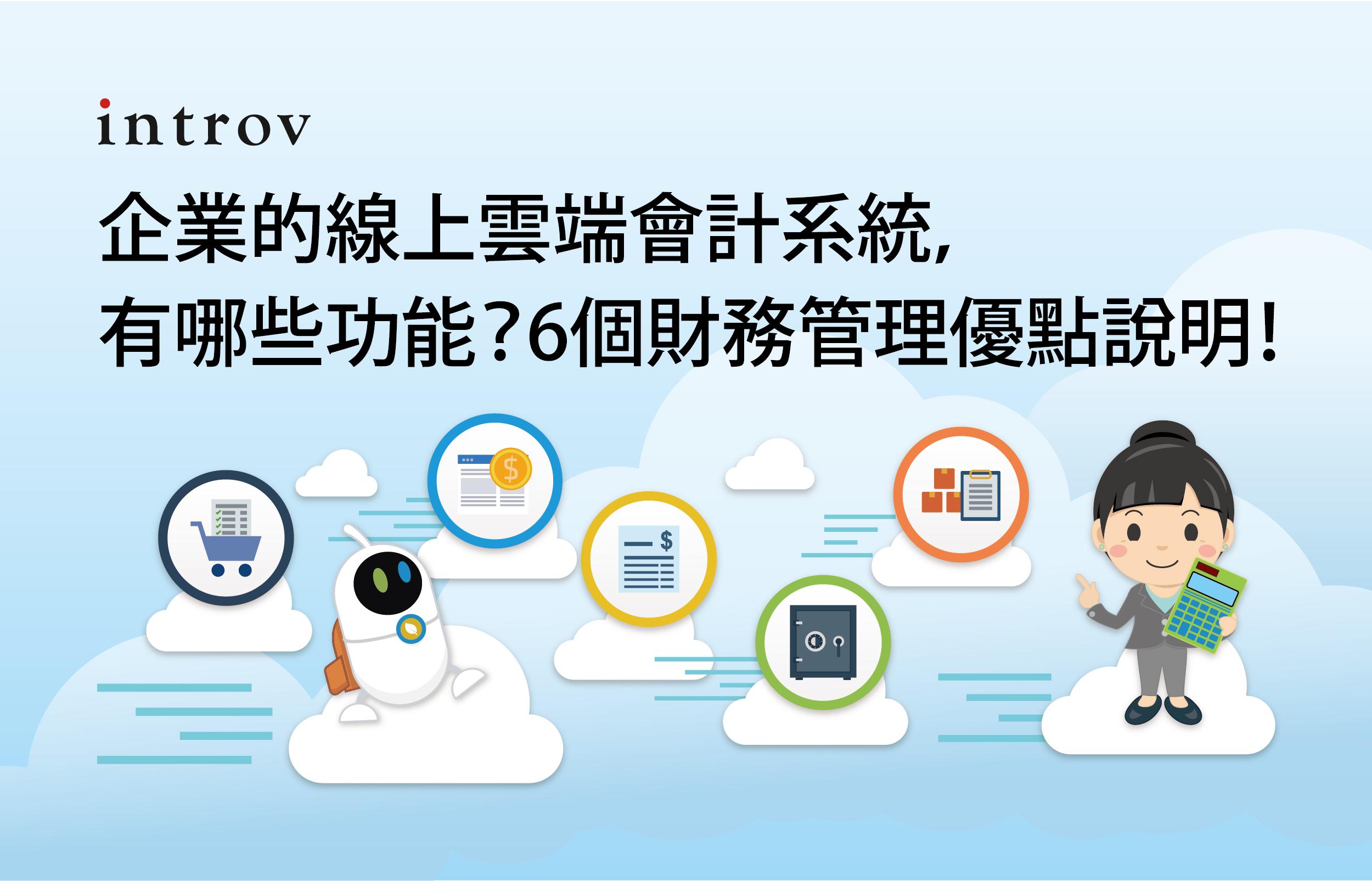 企業的線上雲端會計系統,有哪些功能?6個財務管理優點說明!