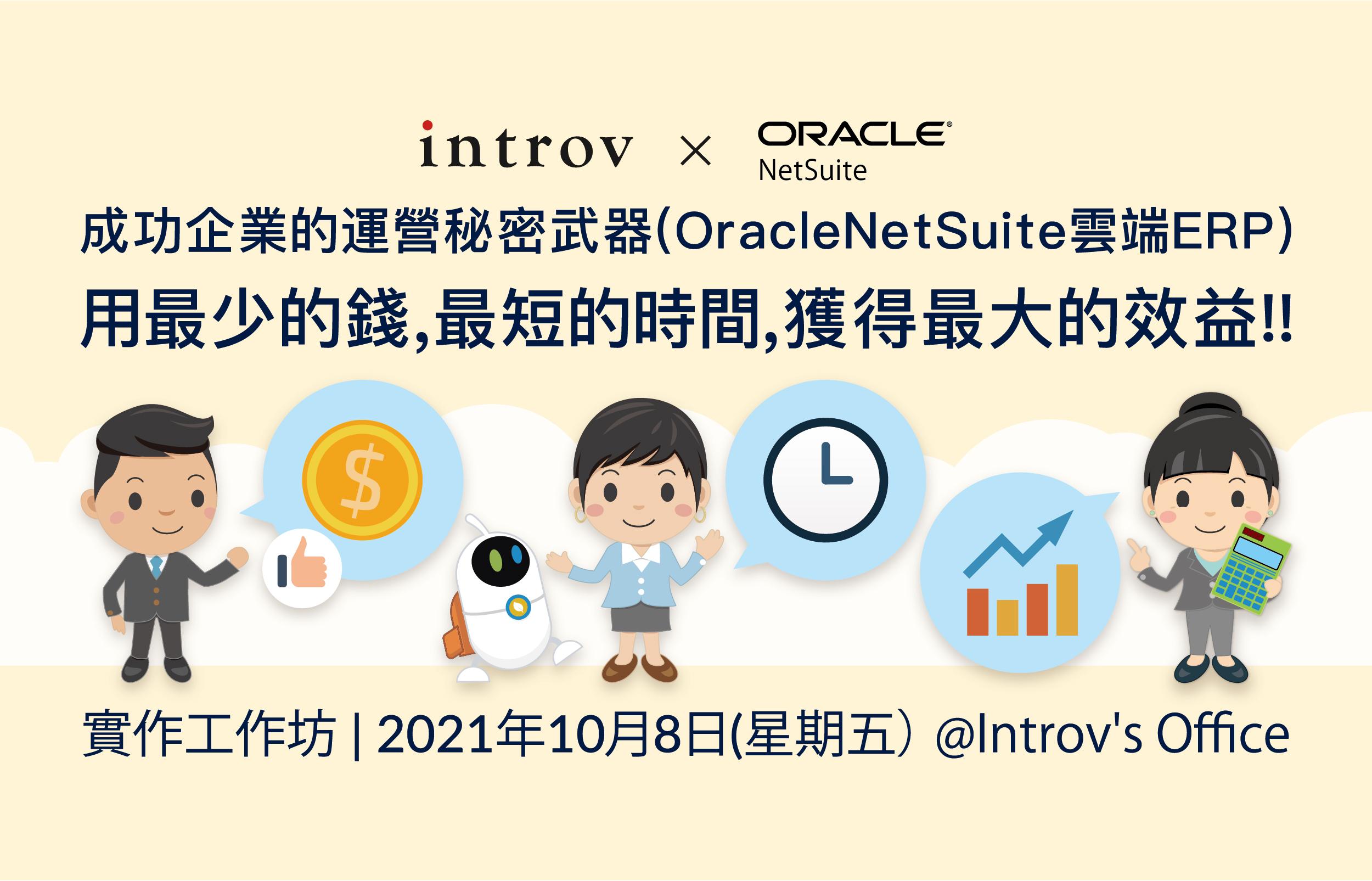 [實作工作坊] 成功企業的運營秘密武器 (Oracle NetSuite 雲端ERP)- 用最少的錢, 最短的時間, 獲得最大的效益 ! (2021年10月8日)
