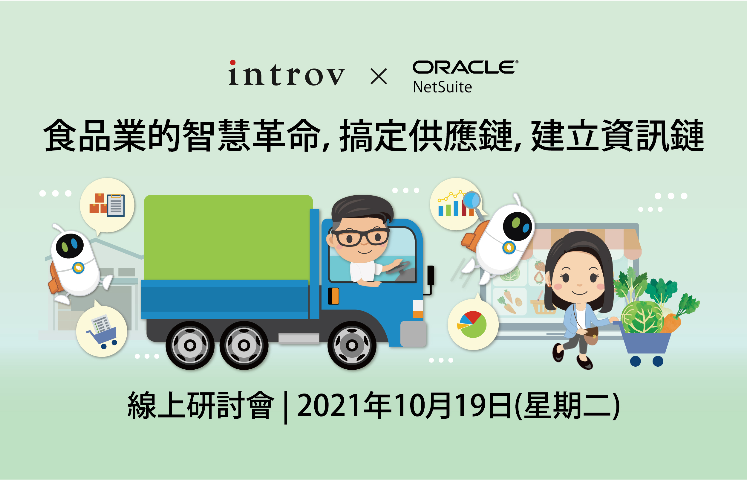 [線上研討會] 食品業的智慧革命 – 搞定供應鏈,建立資訊鏈 (2021年10月19日)