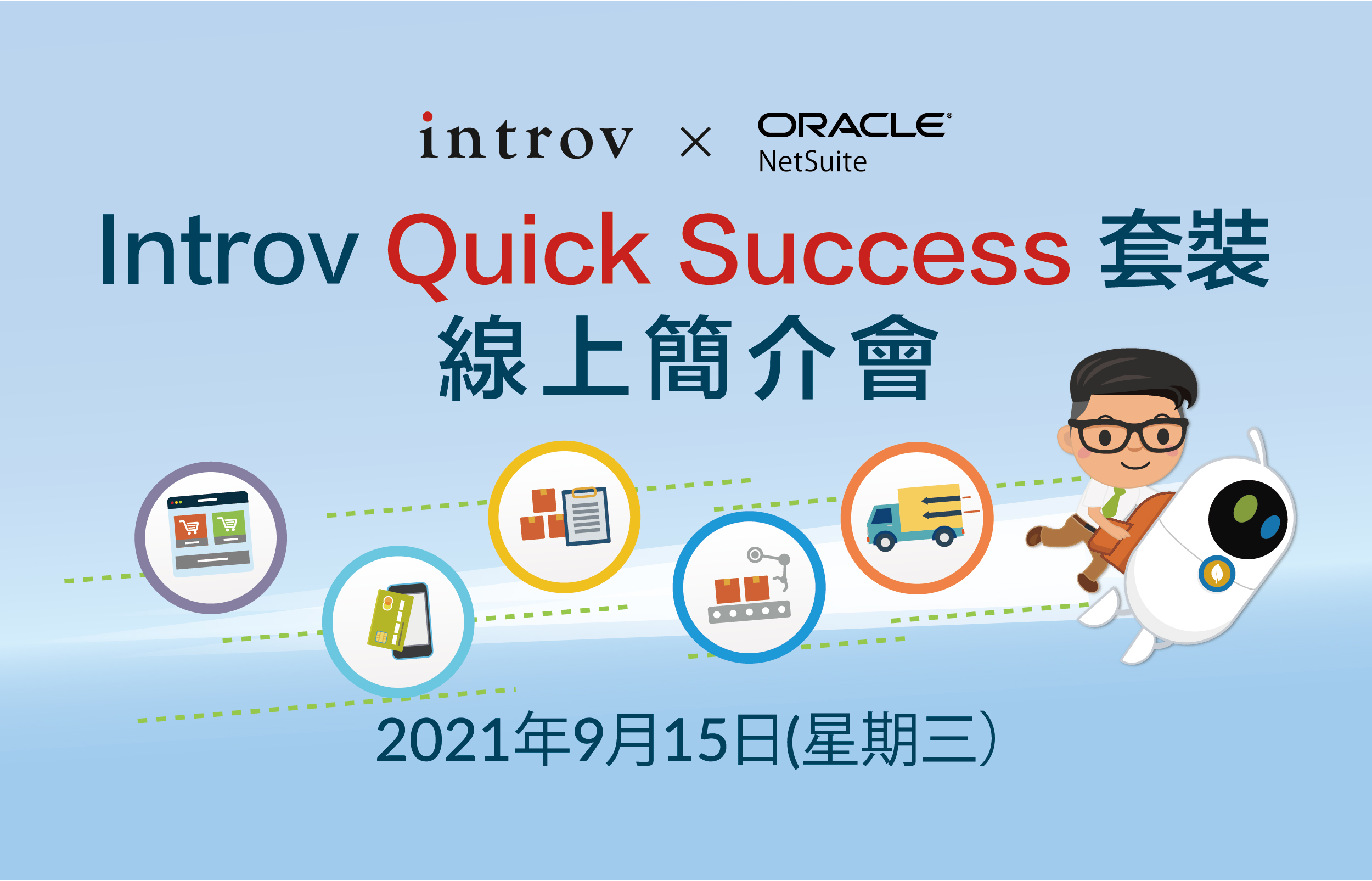 Introv Quick Success 套裝線上簡介會 (2021年9月15日)