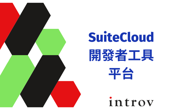 SuiteCloud 靈活應對業務挑戰 自助應用平台 滿足企業成長需求