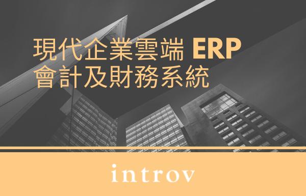 現代企業雲端 ERP 會計及財務軟件系統