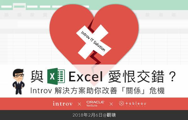 """與 Excel 愛恨交錯?Introv 解決方案助你改善""""關係"""" 危機(二零一八年二月六日)"""