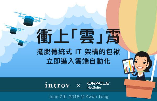"""衝上""""雲""""霄 – 擺脫傳統式IT架構的包袱 立即進入雲端自動化 (June 7, 2018)"""