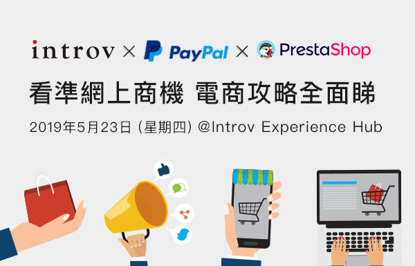 Introv x PayPal x Prestashop: 看準網上商機 電商攻略全面睇 (2019年5月23日)
