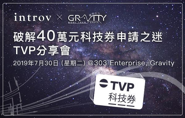 「破解40萬元科技券申請之迷」TVP分享會 (July 30th, 2019)
