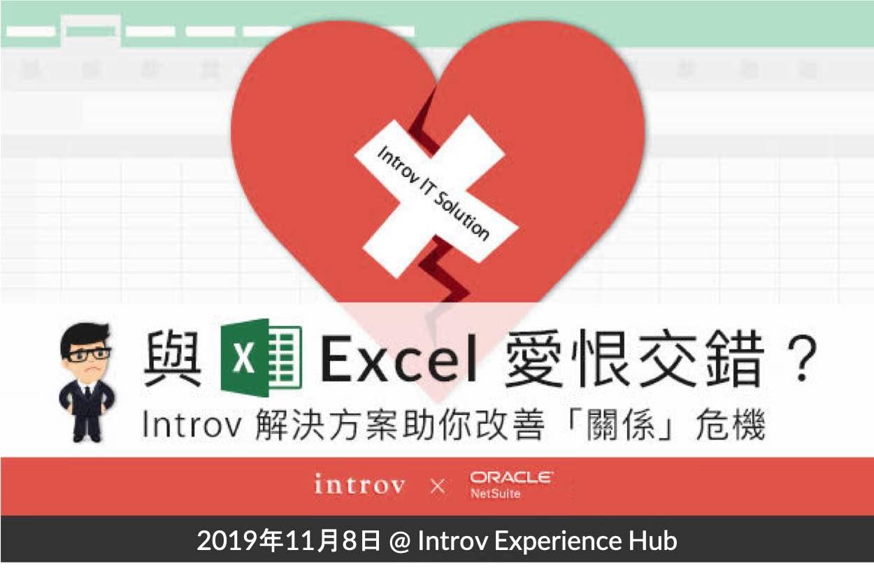 """與 Excel 愛恨交錯?Introv 解決方案助你改善""""關係"""" 危機 (November 8th, 2019)"""