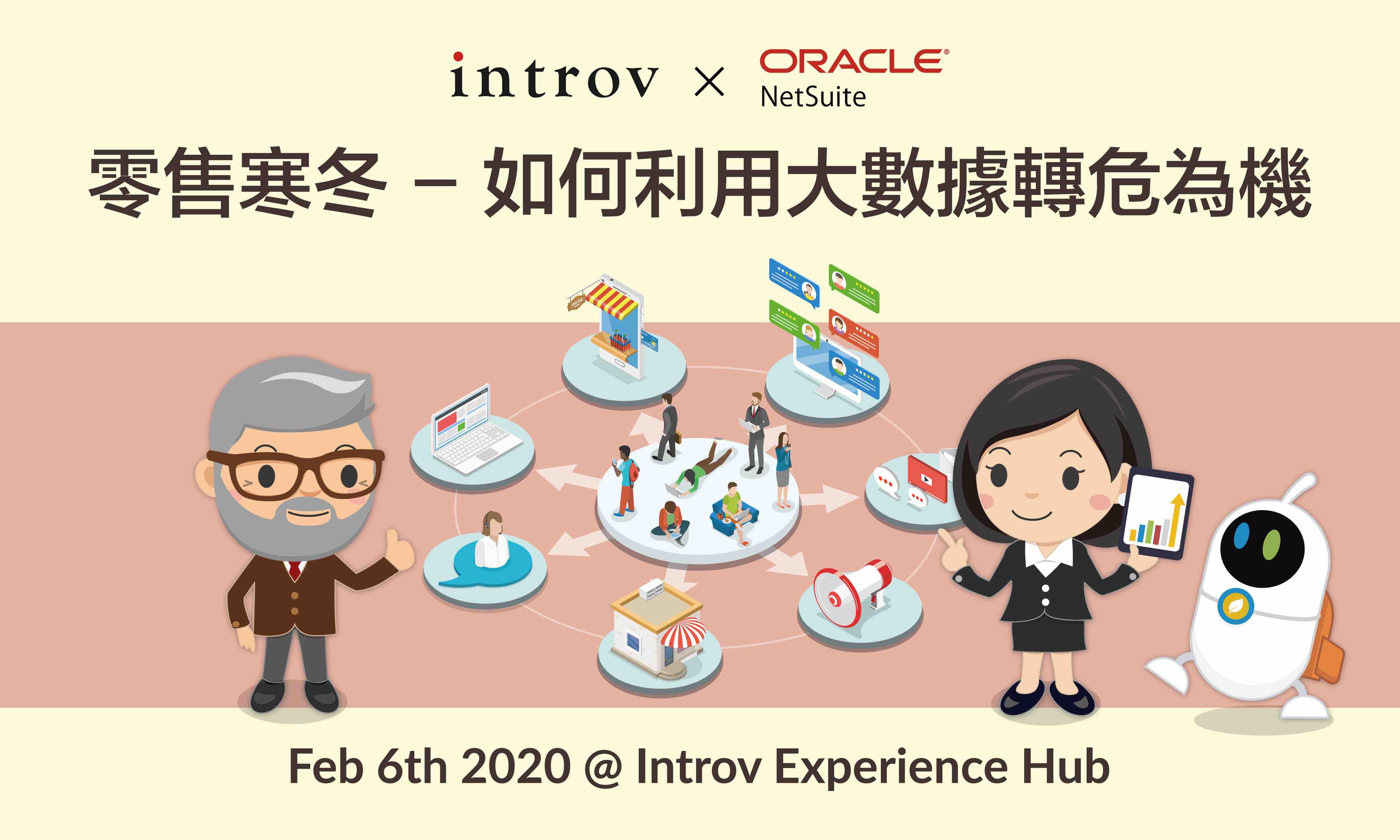 零售寒冬 — 如何利用大數據轉危為機 (February 6th, 2020)