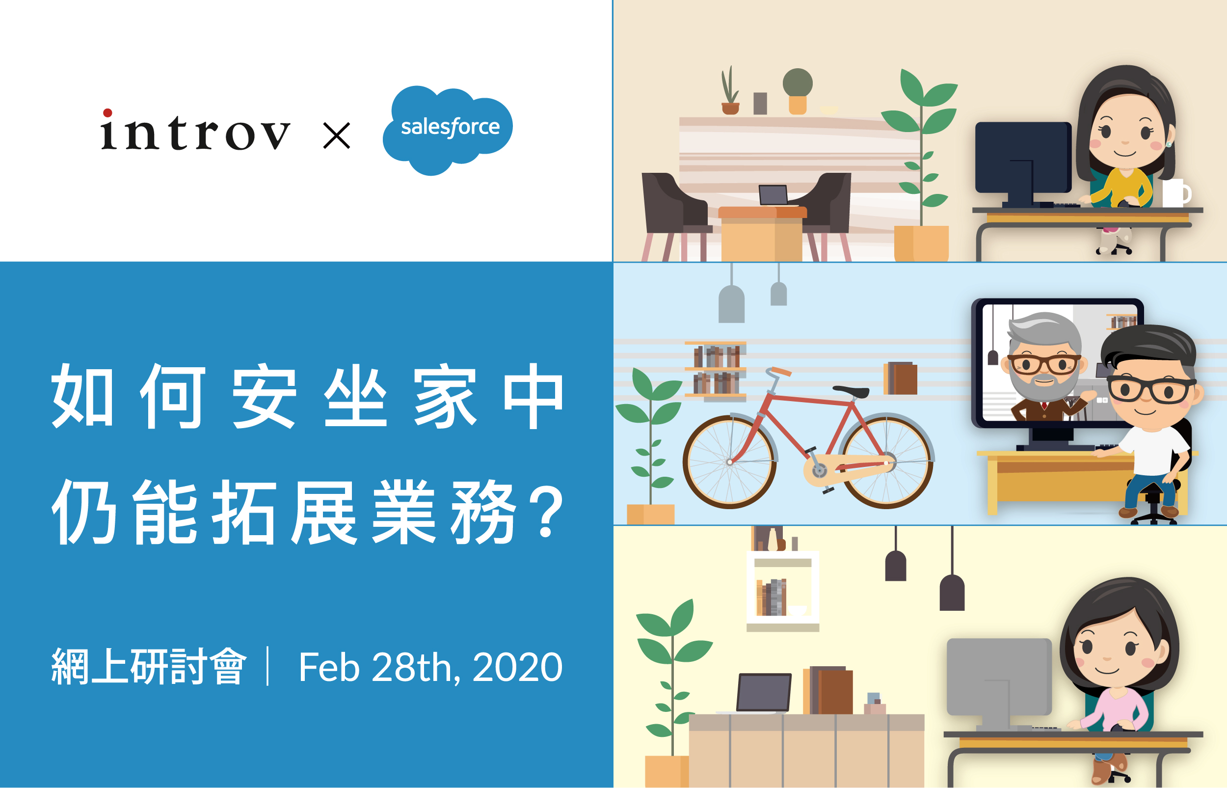 [網上研討會]如何安坐家中仍能拓展業務? (2020 年2月28日)