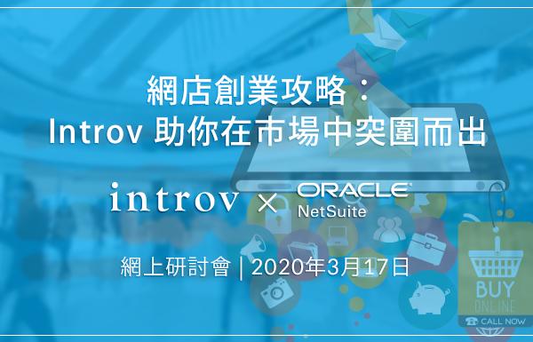 [網上研討會] 網店創業攻略: Introv 助你在市場中突圍而出 (2020 年3月17日)