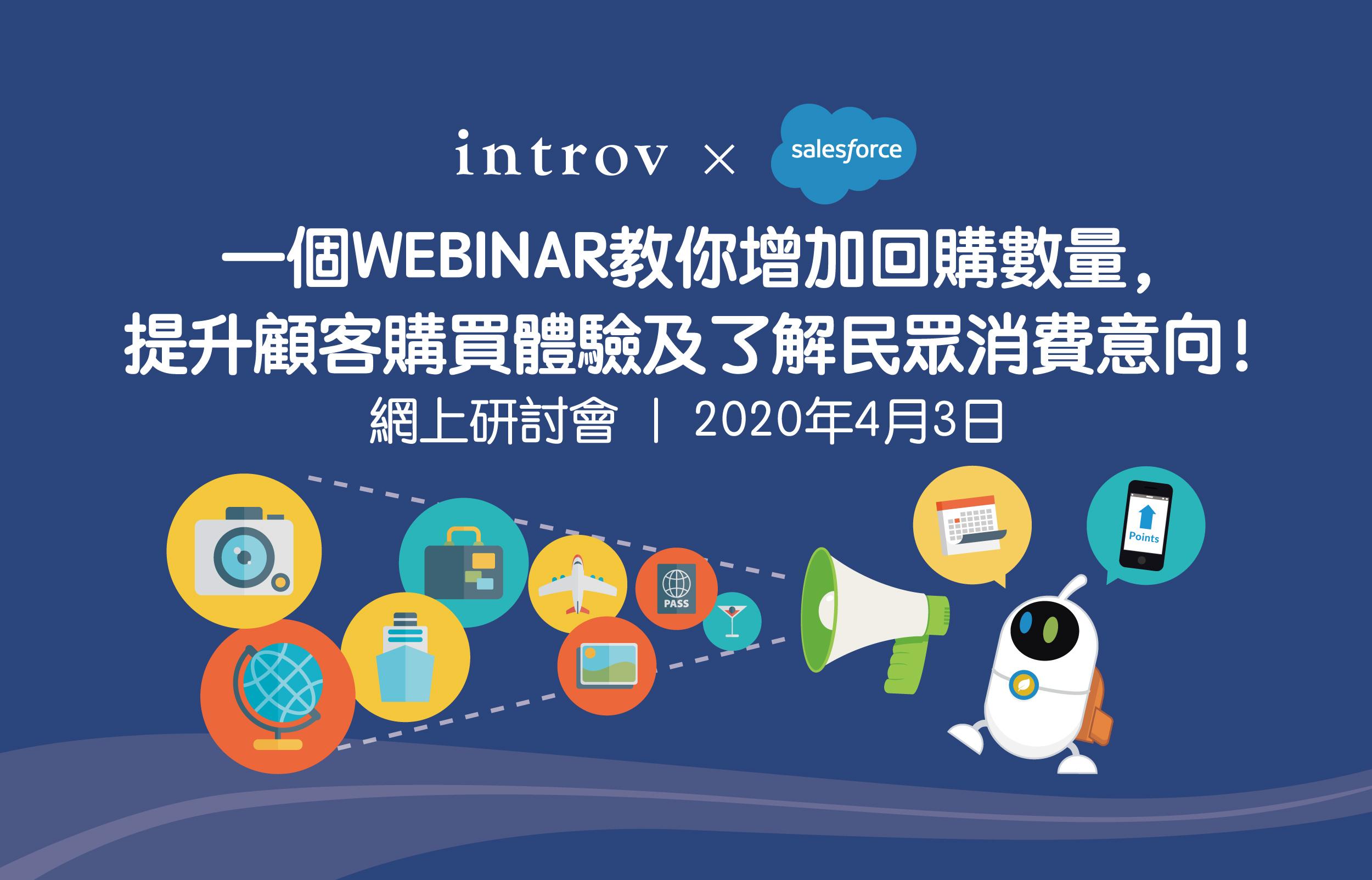 [網上研討會] 一個WEBINAR教你增加回購數量,提升顧客購買體驗及了解民眾消費意向!(2020年4月3日)