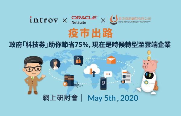 [網上研討會] 疫市出路 – 政府「科技券」助你節省75%,現在是時候轉型至雲端企業 (2020年5月5日)