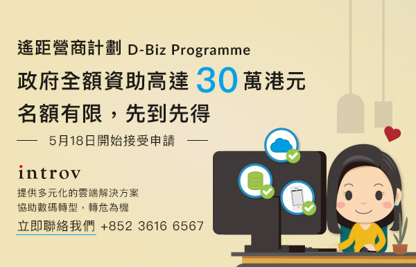 遙距營商計劃 (D-Biz),資助企業利用資訊科技方案, 開拓遙距業務及支援各行各業繼續營運