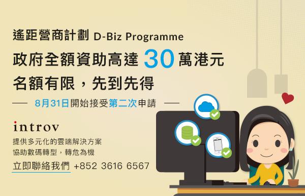 「遙距營商計劃」優化措施, 進一步支援企業利用資訊科技方案, 開拓遙距業務