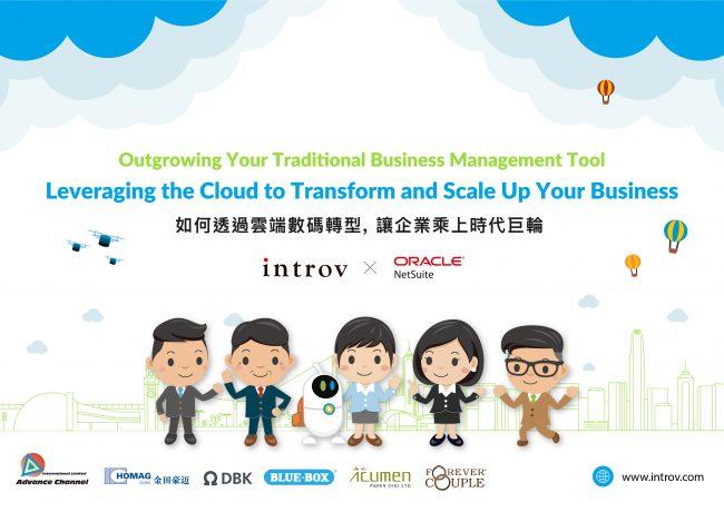 如何透過雲端數碼轉型, 讓企業乘上時代巨輪