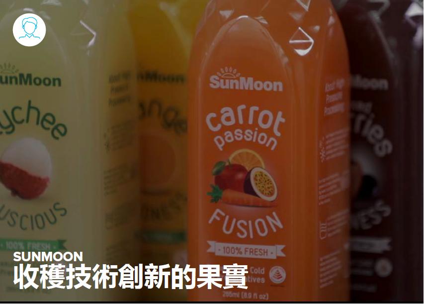 案例分析:SunMoon 收穫技術創新的果實