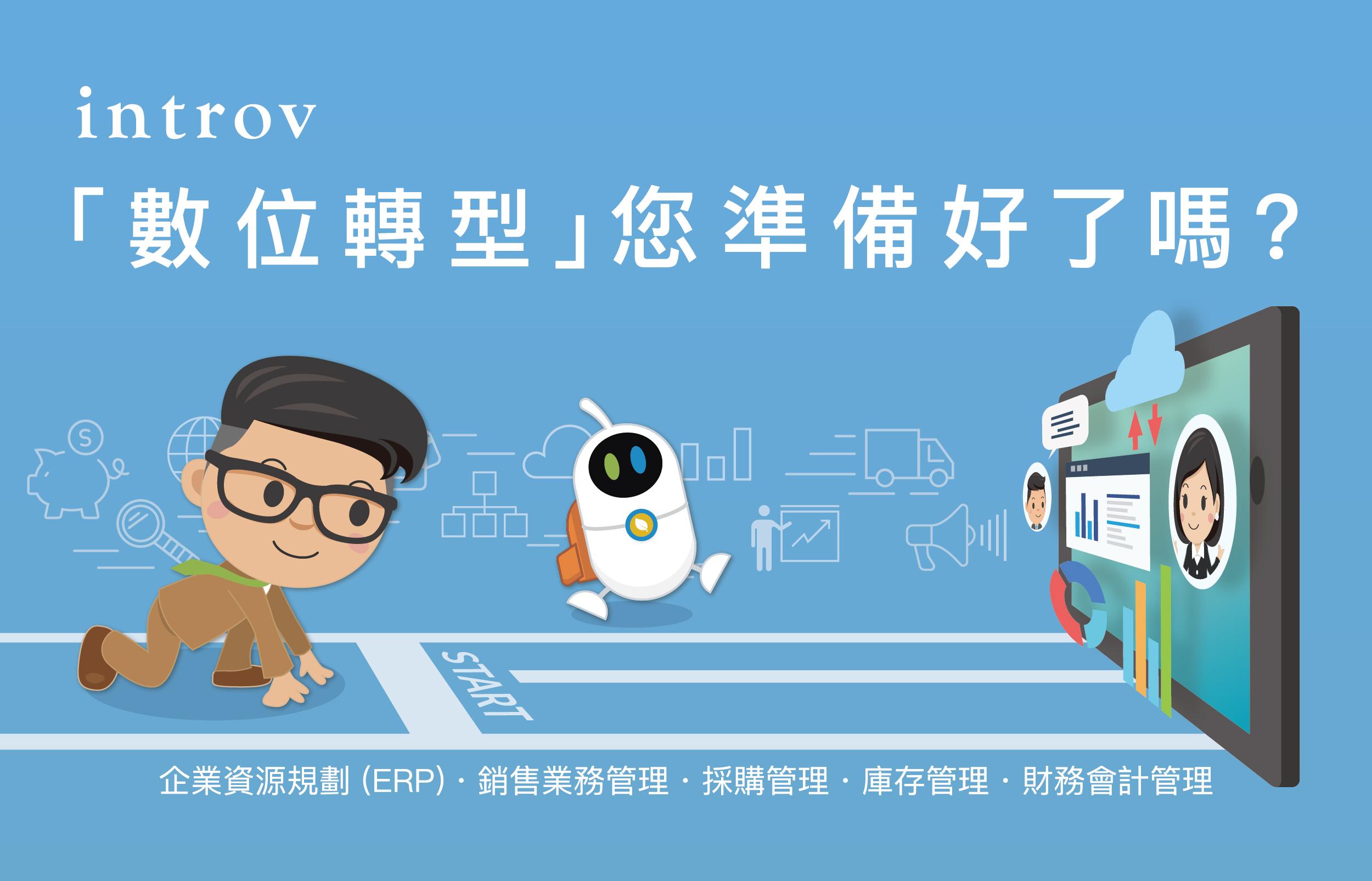 什麼是數位轉型?中小企業可以透過雲端ERP來轉型嗎?